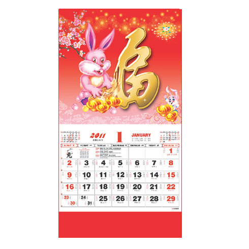Buy Big Tong Seng Wall Calendar (TSWC-1)