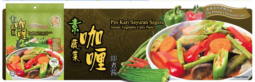 Buy Food flavors Nyor Nyar™ Instant Vegetarian Vegetable Curry Paste