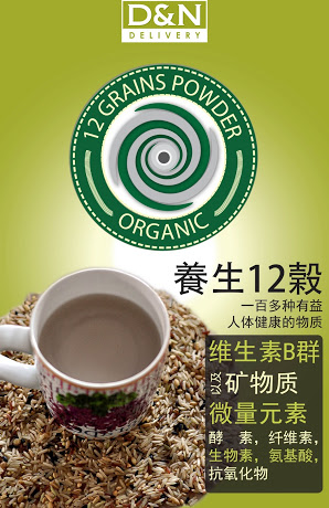 Organic 12 Grains Powder