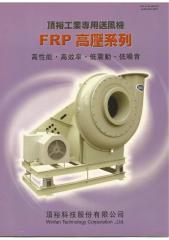 Chemical Corrosion Resistant FRP Fans (High Pressure Series)