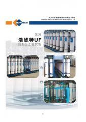 Ultrafiltration UF Membrane Water Filter (HORIMEM)